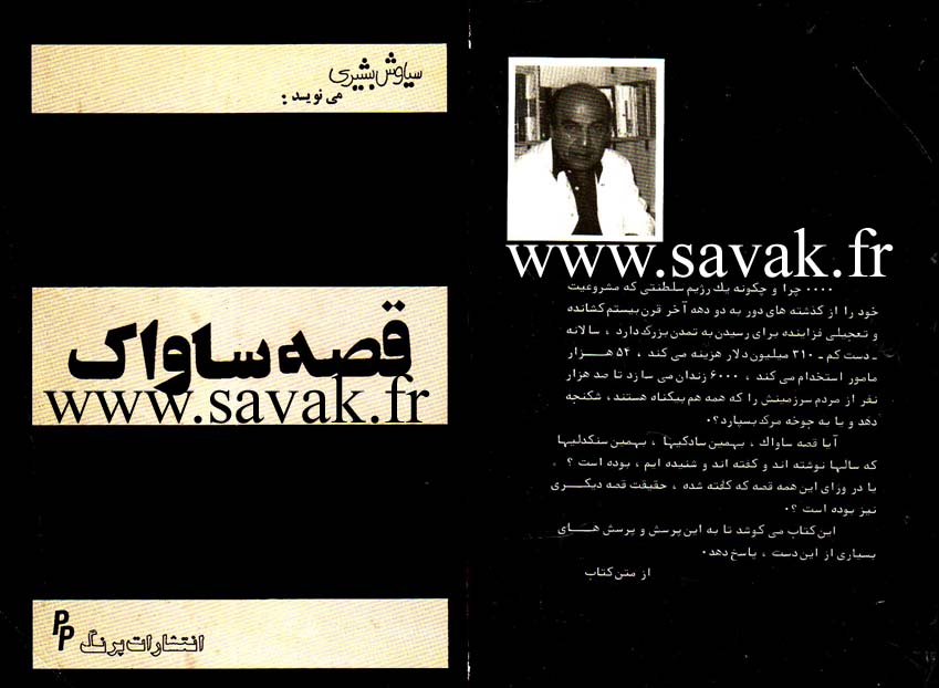 Siavosh BASHIRI / The History of SAVAK